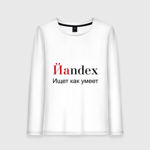 Женский лонгслив хлопок Йаndex