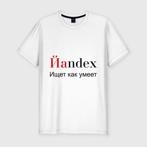 Мужская футболка хлопок Slim Йаndex