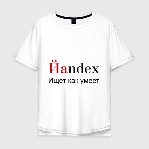 Мужская футболка хлопок Oversize Йаndex
