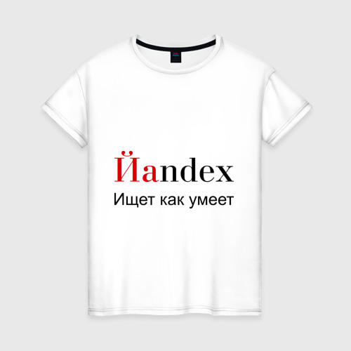 Женская футболка хлопок Йаndex