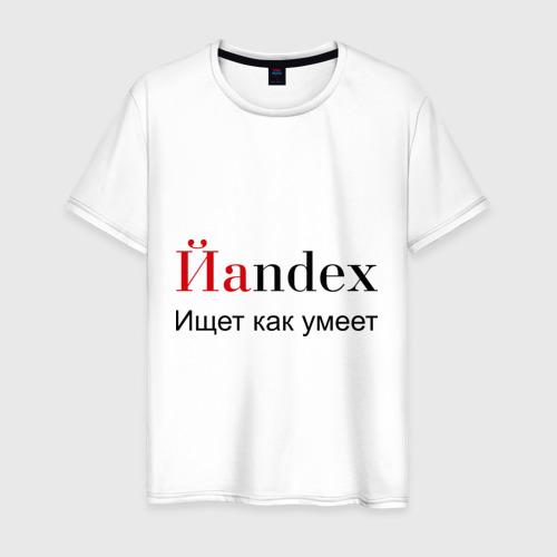 Мужская футболка хлопок Йаndex