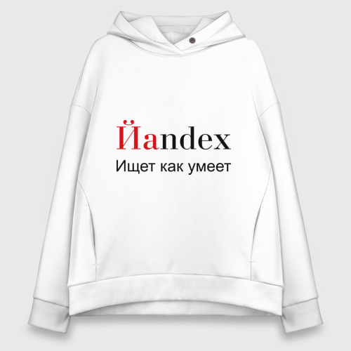 Женское худи Oversize хлопок Йаndex