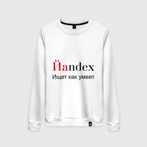 Женский свитшот хлопок Йаndex