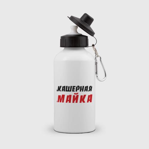 Бутылка спортивная Кашерная