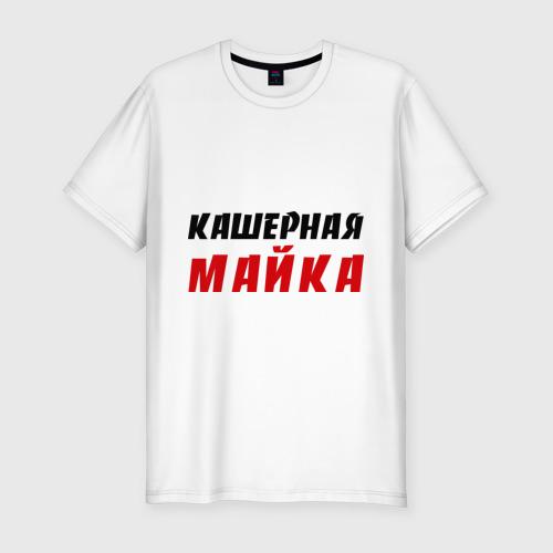 Мужская футболка хлопок Slim Кашерная