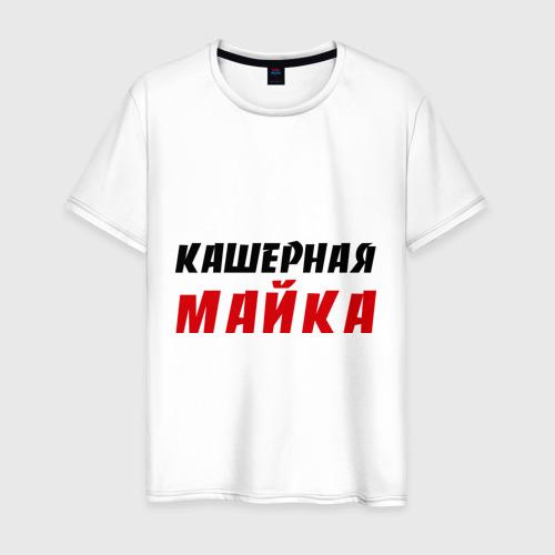 Мужская футболка хлопок Кашерная