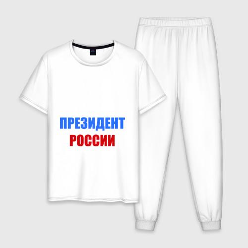 Мужская пижама хлопок Будущий президент