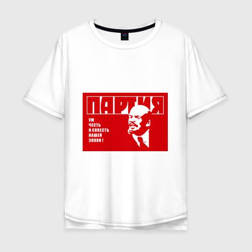 Мужская футболка хлопок Oversize Партия