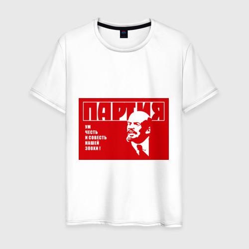 Мужская футболка хлопок Партия