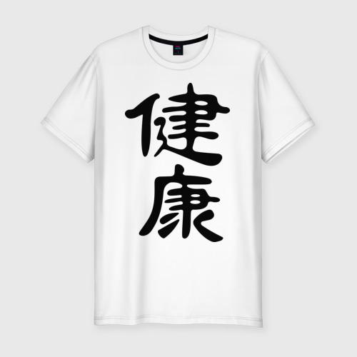 Мужская футболка хлопок Slim Здоровье