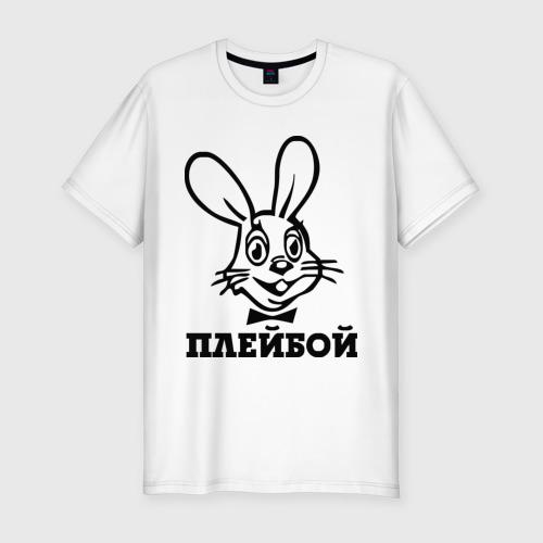 Мужская футболка хлопок Slim Плейбой