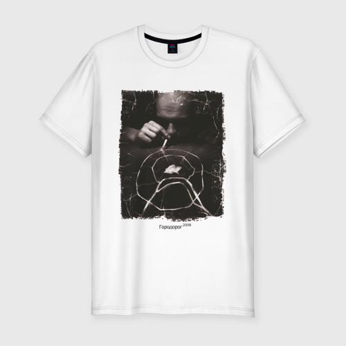 Мужская футболка хлопок Slim Город дорог