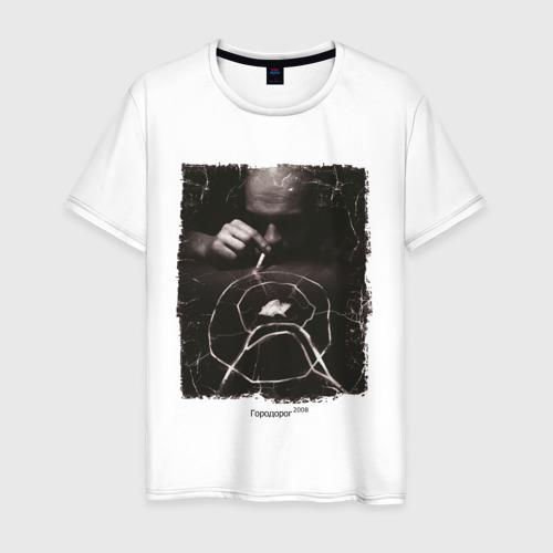 Мужская футболка хлопок Город дорог