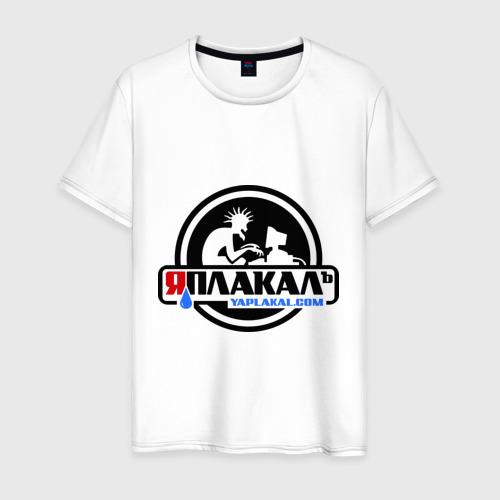 Мужская футболка хлопок ЯПлакалъ