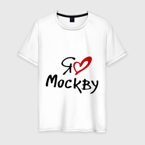 Мужская футболка хлопок Я люблю Москву