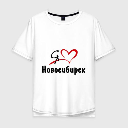 Мужская футболка хлопок Oversize Я люблю Новосибирск
