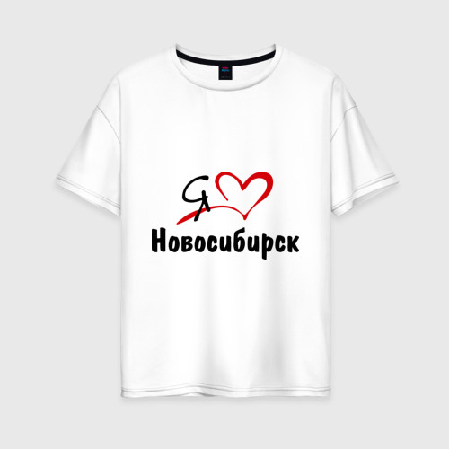 Женская футболка хлопок Oversize Я люблю Новосибирск