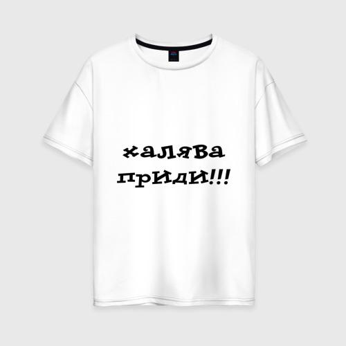 Женская футболка хлопок Oversize Халява приди!