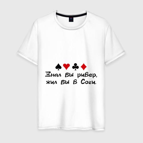 Мужская футболка хлопок Знал бы ривер, жил бы в Сочи.