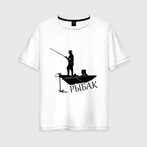 Женская футболка хлопок Oversize Рыбак на рыбалке
