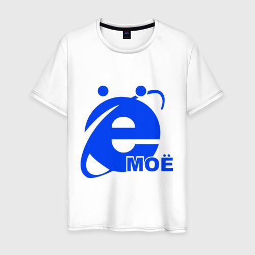 Мужская футболка хлопок Ёмоё