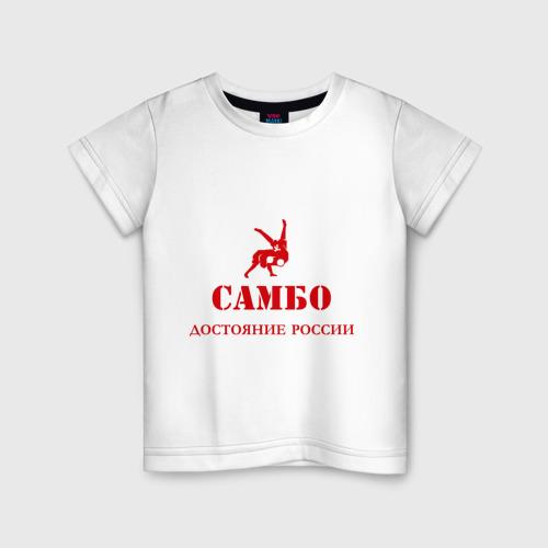 Детская футболка хлопок Самбо - достояние России