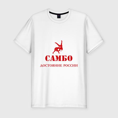 Мужская футболка хлопок Slim Самбо - достояние России