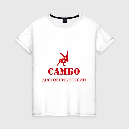 Женская футболка хлопок Самбо - достояние России