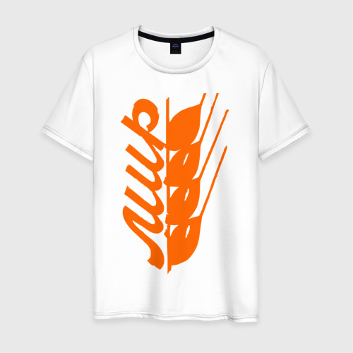 Мужская футболка хлопок Мир - май