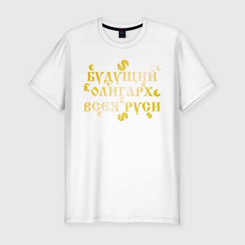 Мужская футболка хлопок Slim Будущий олигарх всея РУСИ
