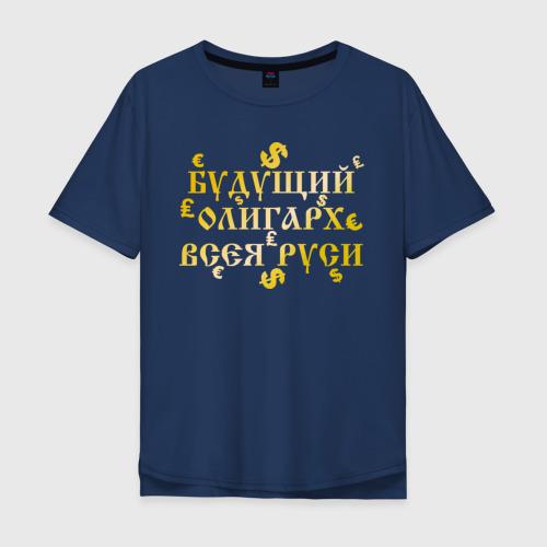 Мужская футболка хлопок Oversize Будущий олигарх всея РУСИ