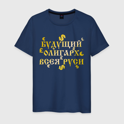 Мужская футболка хлопок Будущий олигарх всея РУСИ