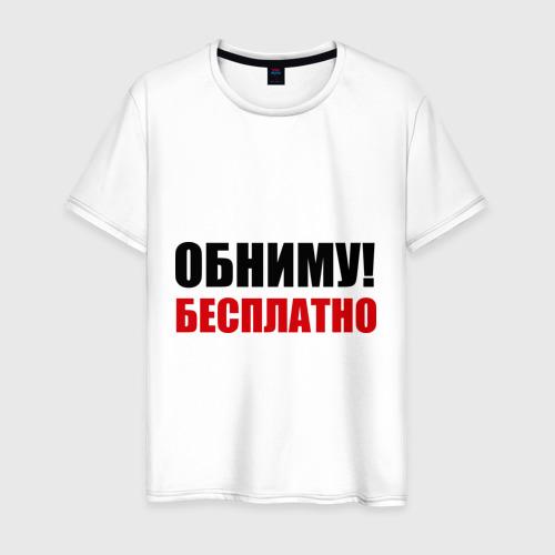 Мужская футболка хлопок Обниму! Бесплатно