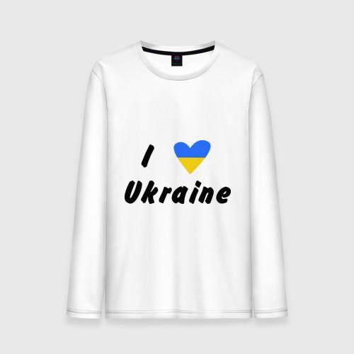 Мужской лонгслив хлопок I love Ukraine