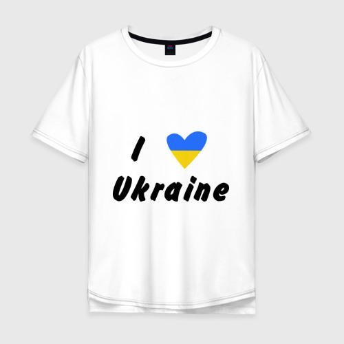 Мужская футболка хлопок Oversize I love Ukraine