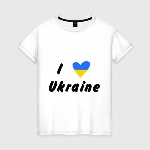 Женская футболка хлопок I love Ukraine