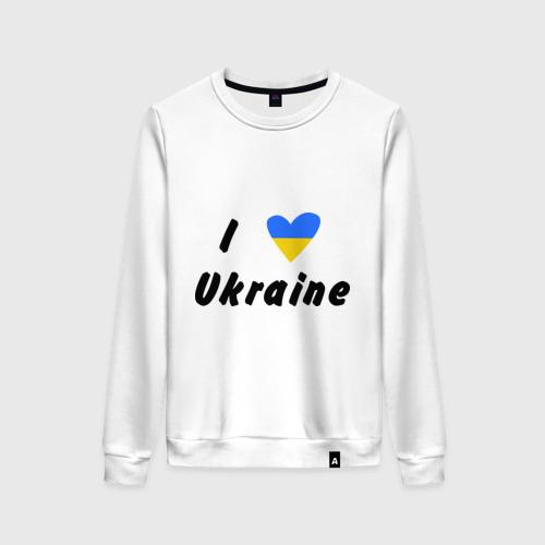 Женский свитшот хлопок I love Ukraine