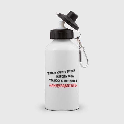 Бутылка спортивная Пить и курить брошу...
