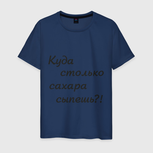 Мужская футболка хлопок Куда столько сахара сыпешь?!