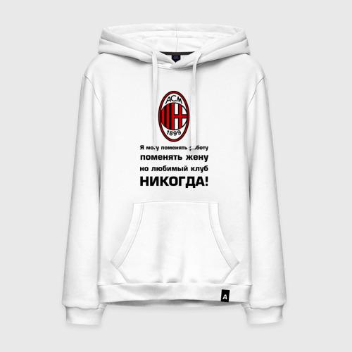 Мужская толстовка хлопок Любимый клуб - Милан