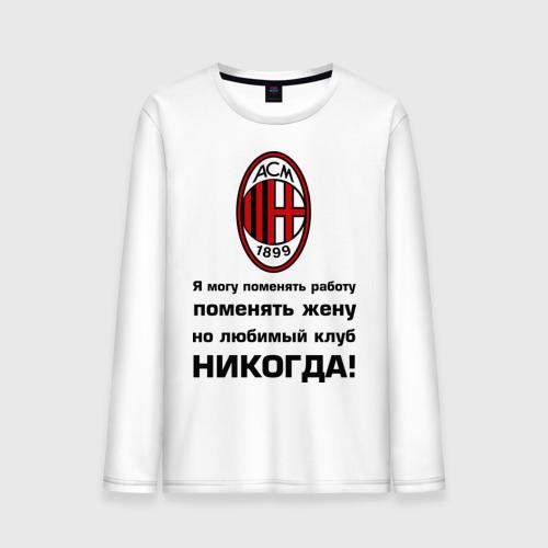 Мужской лонгслив хлопок Любимый клуб - Милан