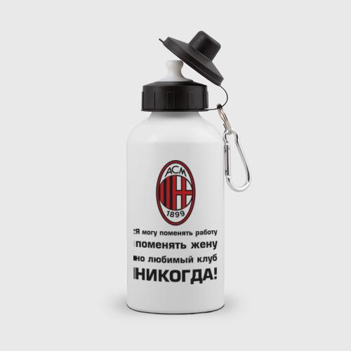 Бутылка спортивная Любимый клуб - Милан