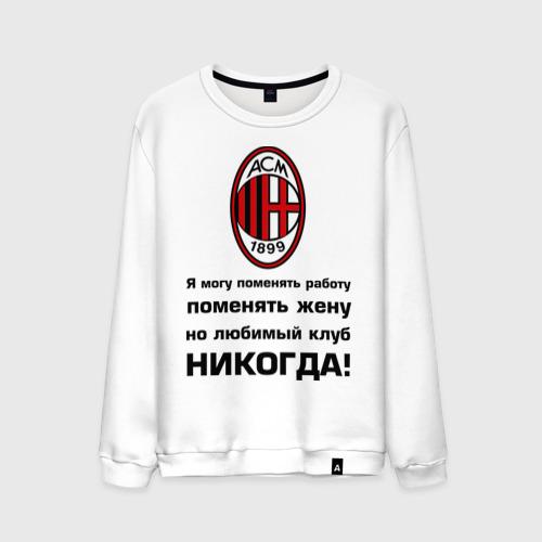 Мужской свитшот хлопок Любимый клуб - Милан