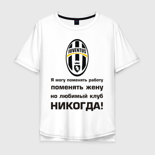 Мужская футболка хлопок Oversize Любимый клуб - Ювентус