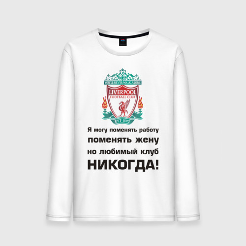 Мужской лонгслив хлопок Любимый клуб - Liverpool