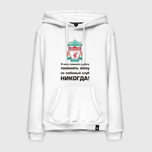 Мужская толстовка хлопок Любимый клуб - Liverpool