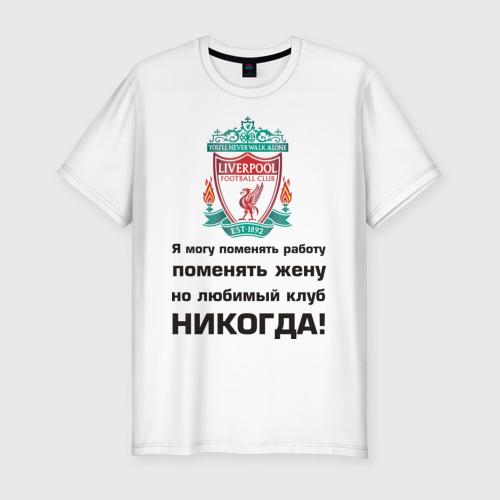 Мужская футболка хлопок Slim Любимый клуб - Liverpool