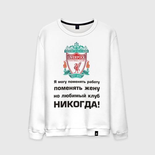 Мужской свитшот хлопок Любимый клуб - Liverpool