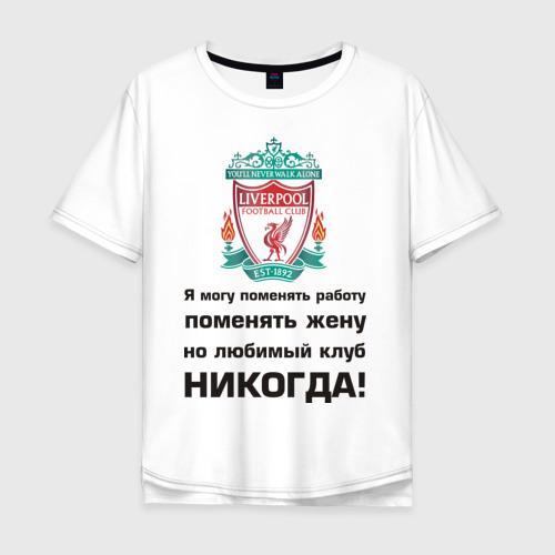 Мужская футболка хлопок Oversize Любимый клуб - Liverpool