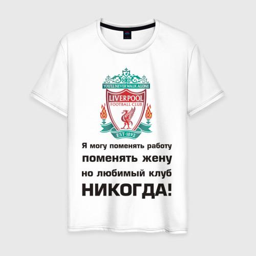 Мужская футболка хлопок Любимый клуб - Liverpool